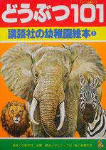 どうぶつ101(いっぱい)  講談社の幼稚園絵本1 昭和56年