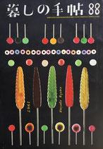 暮しの手帖 第1世紀88号 1967年
