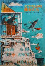 ガラス山の魔女たち エステス アーディゾーニ 世界の傑作童話15