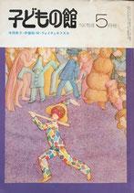子どもの館 No.36 1976年5月