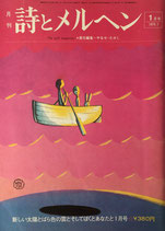 詩とメルヘン 17号 1975年1月号