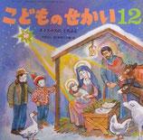 クリスマスのくちぶえ 太田大八 こどものせかい第64巻第7号