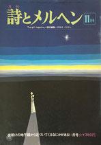 詩とメルヘン 28号 1975年11月号