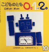 ロボットボット わきさかかつじ こどものとも0.1.2. 103号