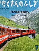 スイス鉄道ものがたり   たくさんのふしぎ88号