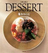 DESSERTデザート 魅力のレシピ 上野万梨子