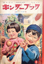 おしょうがつ 観察絵本キンダーブック 第11集第10編 昭和32年1月号