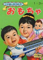 おもちゃ 小学館の育児絵本3 1~3歳 昭和46年