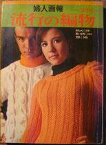 婦人画報  家中の流行の編物