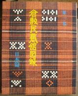 倉敷民藝館図録  (3集set)