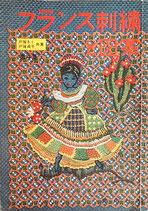 フランス刺繍と図案第四集
