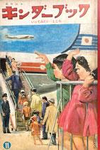 いってみたいところ 観察絵本キンダーブック 第14集第8編 昭和34年11月号