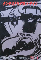 季刊インダストリアルデザイン 17号 1961年1号