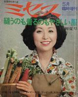ミセス 209号 1976年5月号 縫うのも着るのもやさしい服