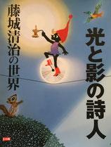 光と影の詩人 藤城清治の世界 別冊太陽