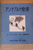 アンナプルナ登頂  モーリス・エルゾーグ   岩波少年文庫142
