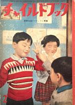 チャイルドブック 第23巻第2号 昭和34年2月号