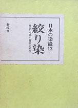 日本の染織12 絞り染 古代から続く優美な染め