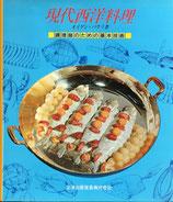 現代西洋料理 調理師のための基本技術 オイゲン・パウリ