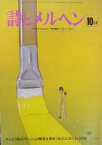 詩とメルヘン 68号  1978年10月号