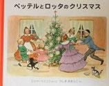 ペッテルとロッタのクリスマス  エルサ・ベスコフ