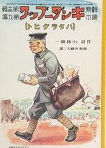 復刻キンダーブック 第十四輯第九號 ハタラクヒト