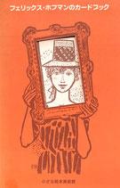 フェリックス・ホフマンのカードブック
