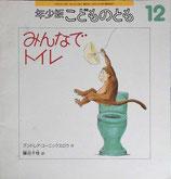 みんなでトイレ   こどものとも年少版249号