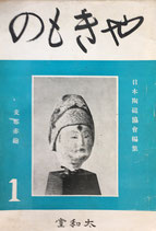 やきもの 第一集~第三集 日本陶磁協會編集 3冊