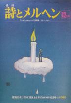 詩とメルヘン 43号  1976年12月号