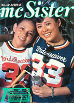 mc Sister エムシー・シスター No.67 1975年7月号