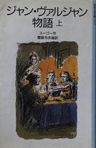 ジャン・ヴァルジャン物語 上・下 ユーゴー 岩波少年文庫3103,3104 1992年