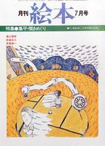 月刊絵本 集平・聞きめぐり '79/7  昭和54年7月号
