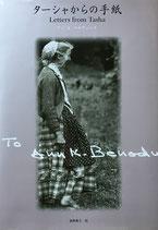 ターシャからの手紙 アン・K・ベネデュース