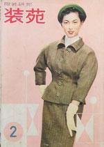 服装研究 装苑 昭和24年2月号 特集 ディオール作品発表会の収穫