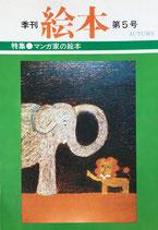 季刊絵本 マンガ家の絵本 '82第5号