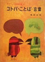コトバ・ことば・言葉 新少年少女教養文庫6