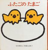 ふたごのたまご 和歌山静子 旧版 1970年 あかね書房たまごのほん2