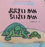おおきいかめ ちいさいかめ 山田ゆみ子 こどものとも0.1.2. 160号