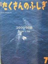 コククジラの旅   水口博也   たくさんのふしぎ40号