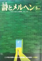 詩とメルヘン 35号 1976年5月号