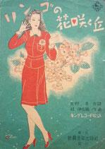 リンゴの花咲く丘 昭和22年 楽譜
