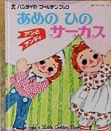 アンとアンディ あめのひのサーカス  バンダイのゴールデンブック6