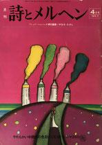 詩とメルヘン 8号 1974年 4月号