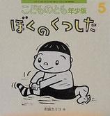 ぼくのくつした  村田エミコ  こどものとも年少版422号