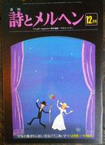 詩とメルヘン 70号  1978年12月号