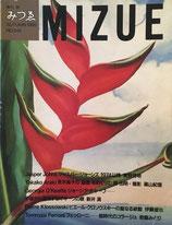 季刊みづえ 秋 1988年 NO.948 ジャスパー・ジョーンズ ジョージア・オキーフ ジョルジュ・ルース