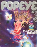 POPEYE ポパイ71 1980/1/25