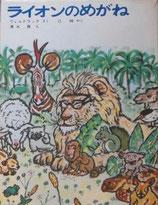 ライオンのめがね  新しい世界の幼年童話