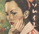 ソレイユ 第7号 昭和23年 それいゆ